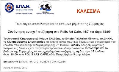 Κάλεσμα της Συμμαχίας: Συνάντηση-ανοιχτή συζήτηση στο Polis Art Cafe, Δευτέρα 15/7 και ώρα 18:00